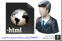 پروژه وب سایت شخصی با html