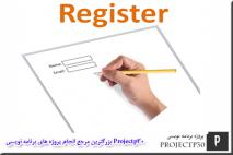 پروژه ثبت نام در سایت با asp.net