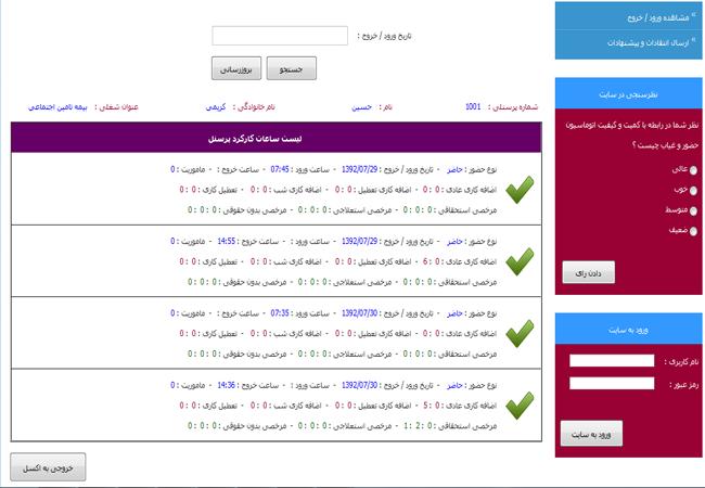 حضور و غیاب با asp.net