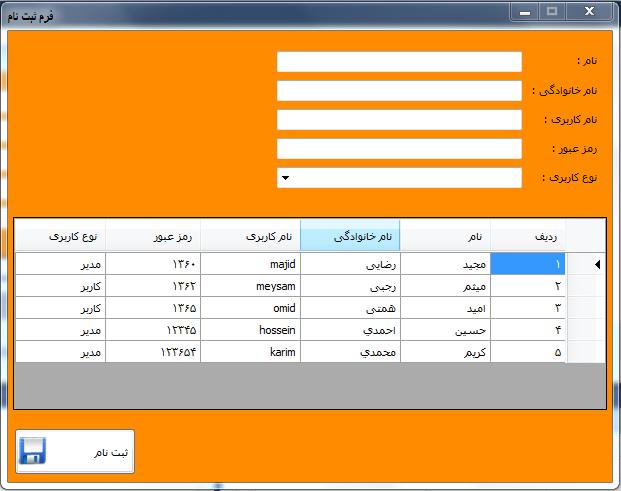 فرم ثبت نام در C#