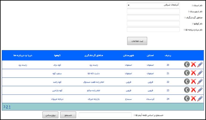 نمایش اطلاعات استان ها با asp.net