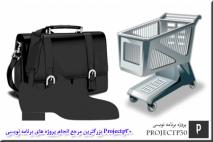 پروژه مهندسی نرم افزار فروشگاه کیف و کفش