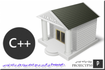 پروژه مدیریت بانک با c++