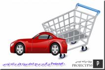 پروژه مهندسی نرم افزار فروشگاه خودرو