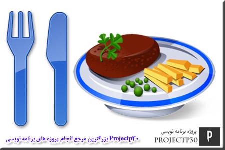پروژه مدیریت رستوران با سی شارپ