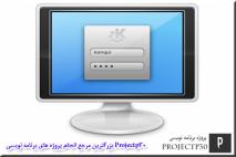 پروژه Login به سایت در asp.net