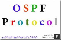 پروژه پیکربندی پروتکل ospf با packet tracer
