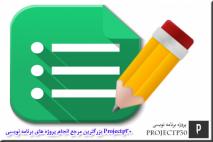 پروژه ویرایش اطلاعات با c#