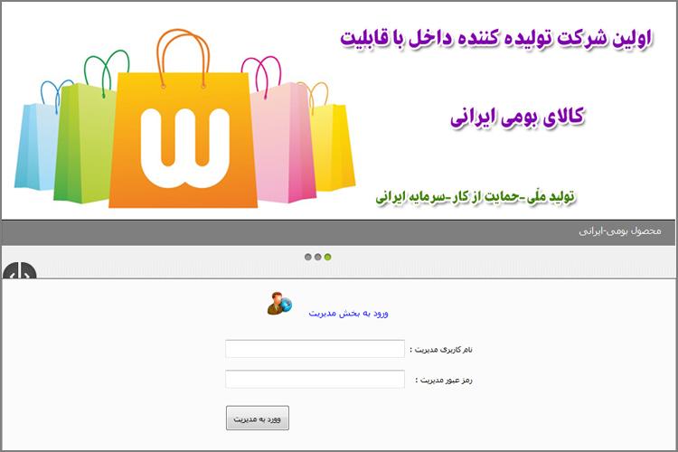 پروژه وب سایت فروشگاه کیف و کفش