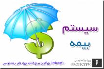 پروژه مهندسی نرم افزار بیمه