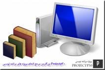 پروژه مهندسی نرم افزار سیستم کتابفروشی
