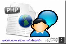 پروژه برنامه چت با php