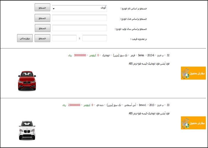 پروژه وب سایت فروشگاه با asp.net
