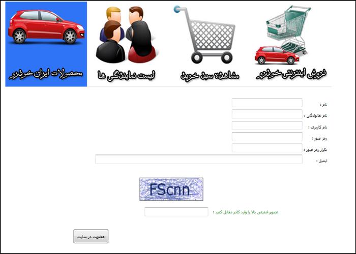 پروژه وب سایت فروشگاه