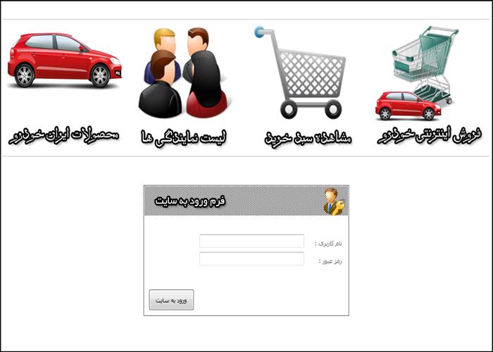 پروژه فروشگاه با asp.net