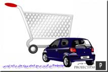 پروژه وب سایت فروشگاه خودرو