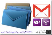 پروژه مدیریت ایمیل با asp.net