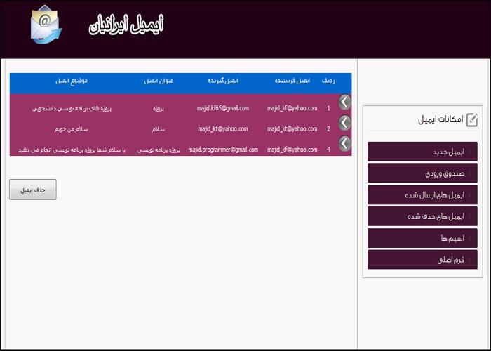 پروژه مدیریت سرویس ایمیل با asp.net