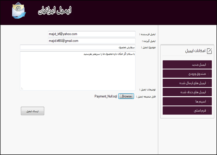 پروژه مدیریت سرویس ایمیل