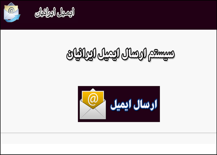 پروژه مدیریت ایمیل