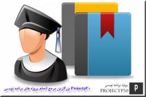 پروژه مدیریت دانشجویان با c++