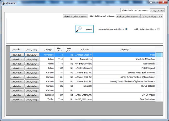 پروژه نرم افزار مدیریت فیلم با c#