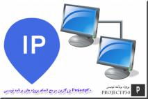 پروژه شبیه ساز شبکه با packet tracer