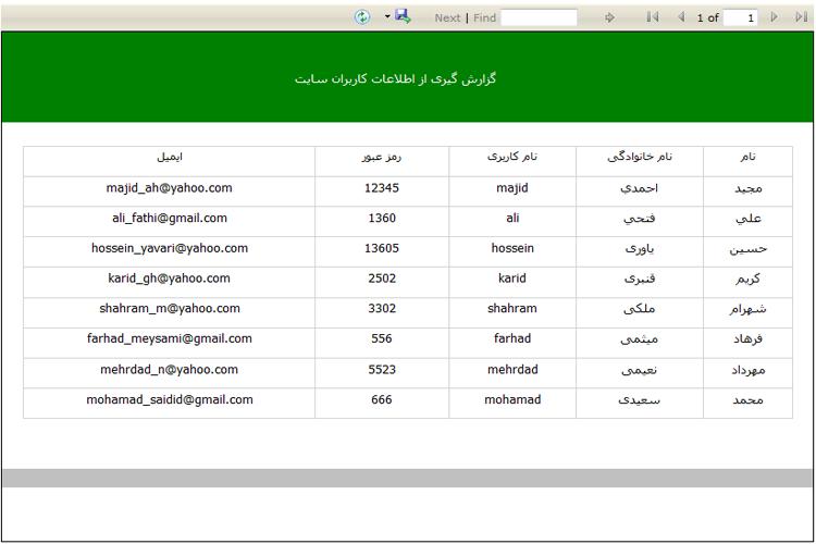 پروژه گزارش گیری با asp.net