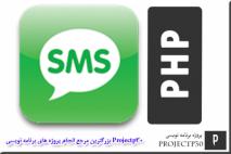پروژه ارسال sms با php