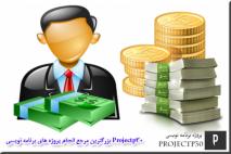 پروژه نرم افزار صندوق قرض الحسنه با سی شارپ