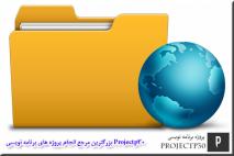 پروژه دایرکتوری آنلاین با asp.net