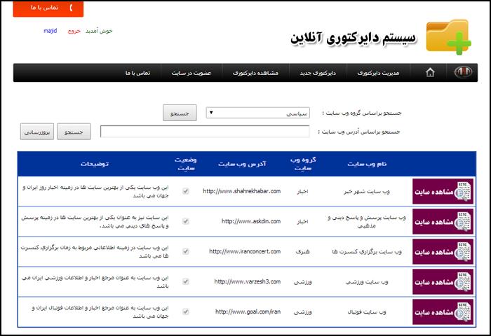 DirectoryOnline-Pic1