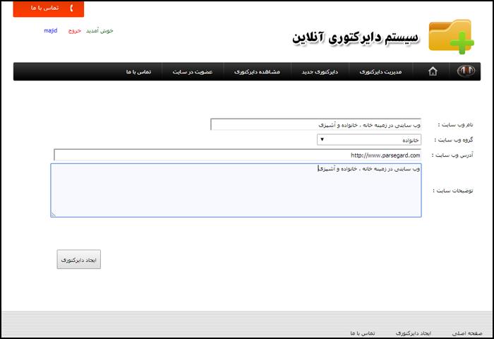 DirectoryOnline-Pic2