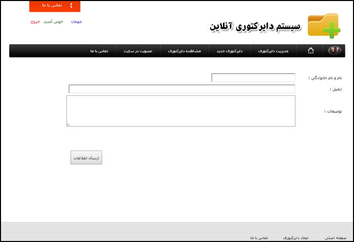 DirectoryOnline-Pic5