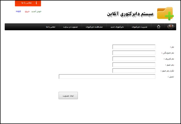 DirectoryOnline-Pic6