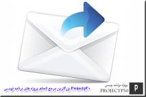 پروژه مهندسی نرم افزار سیستم ارسال ایمیل