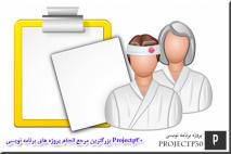 پروژه مدیریت بیماران با asp.net