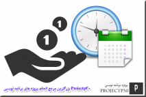 پروژه حقوق و دستمزد