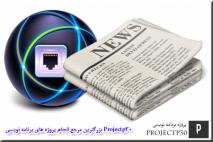 پروژه وب سایت خبری با asp.net
