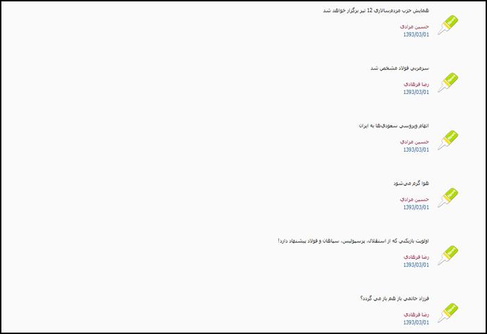 پروژه وب سایت خبری