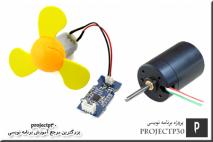 پروژه کنترل موتور DC