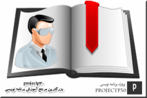 پروژه مدیریت پرسنل با سی شارپ
