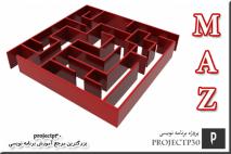 پروژه بازی ماز با جاوا