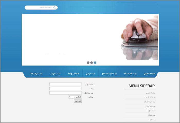 پروژه وب سایت دانشگاه