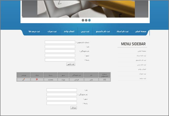 پروژه وب سایت دانشگاه با php