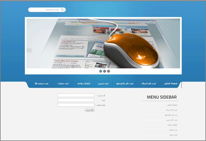 وب سایت دانشگاه