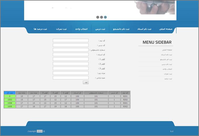 وب سایت دانشگاه با php