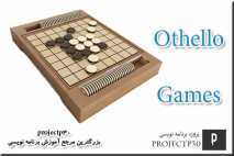 پروژه بازی اتللو با asp.net