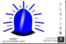 پروژه شبیه سازی flasher