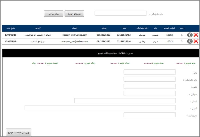 وب سایت جستجو خودرو با asp.net